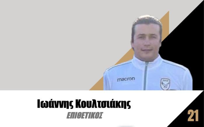 Κουλτσιάκης Ιωάνν.