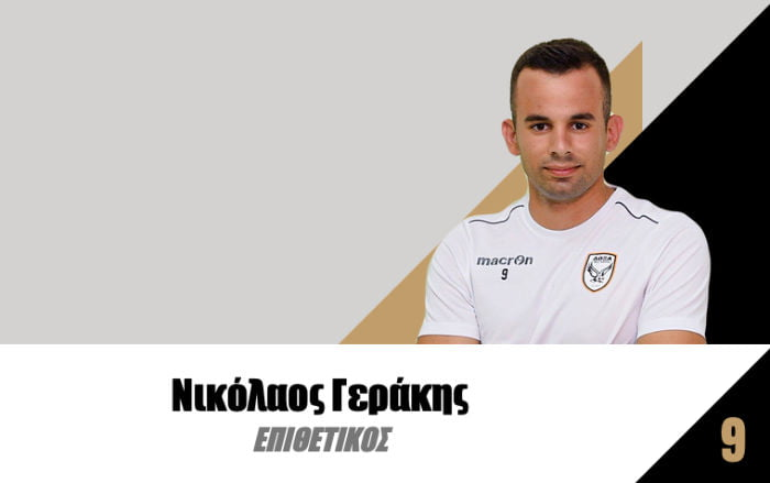 Γεράκης Νικ.