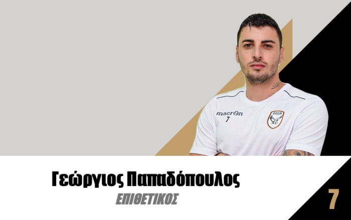 Παπαδόπουλος Γεωργ.