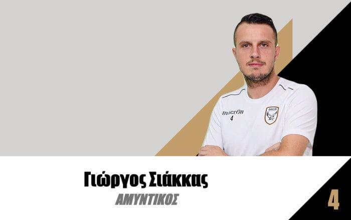 Σιάκκας Γεώργ.